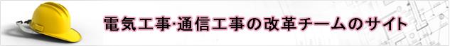 電気工事•通信工事の改革チームのサイト